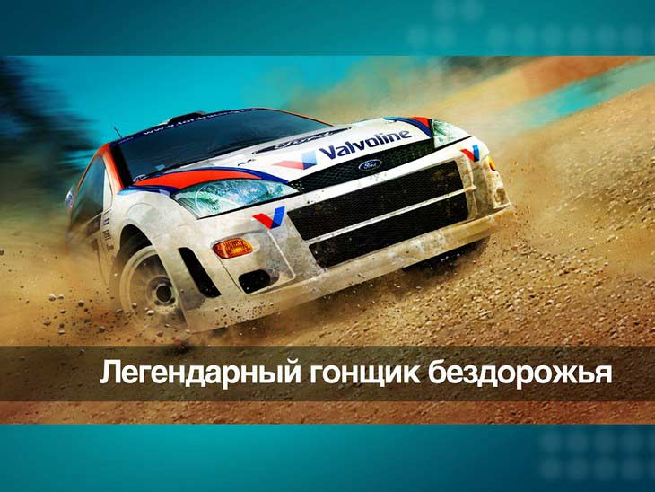 Гонки Colin McRae Rally для Android