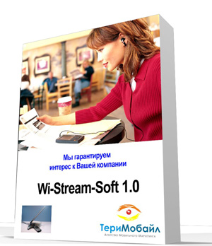 Wi-StreamerTM