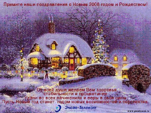 Примите наши поздравления с Новым 2008 годом и Рождеством!