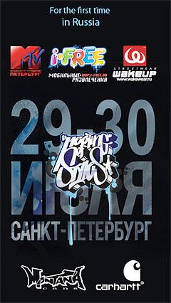 фестиваль граффити Meeting of Styles