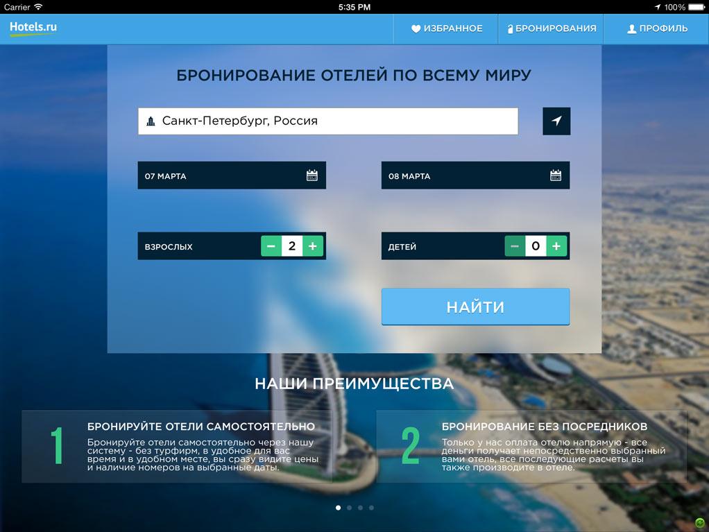 hotels.ru - приложение ipad бронирование отелей