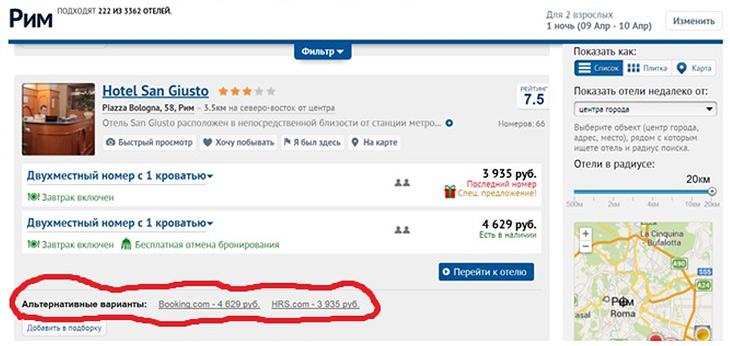 hotels.ru - Поиск по нескольким системам бронирования