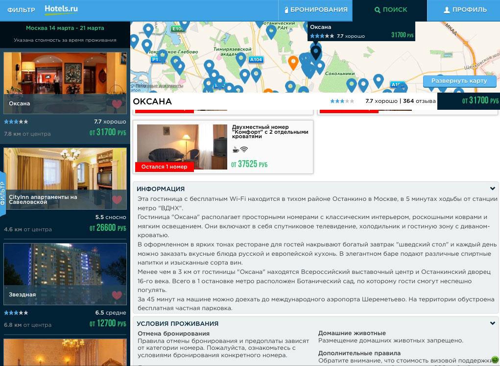 hotels.ru - Полная информация по каждому отелю с отзывами посетителей