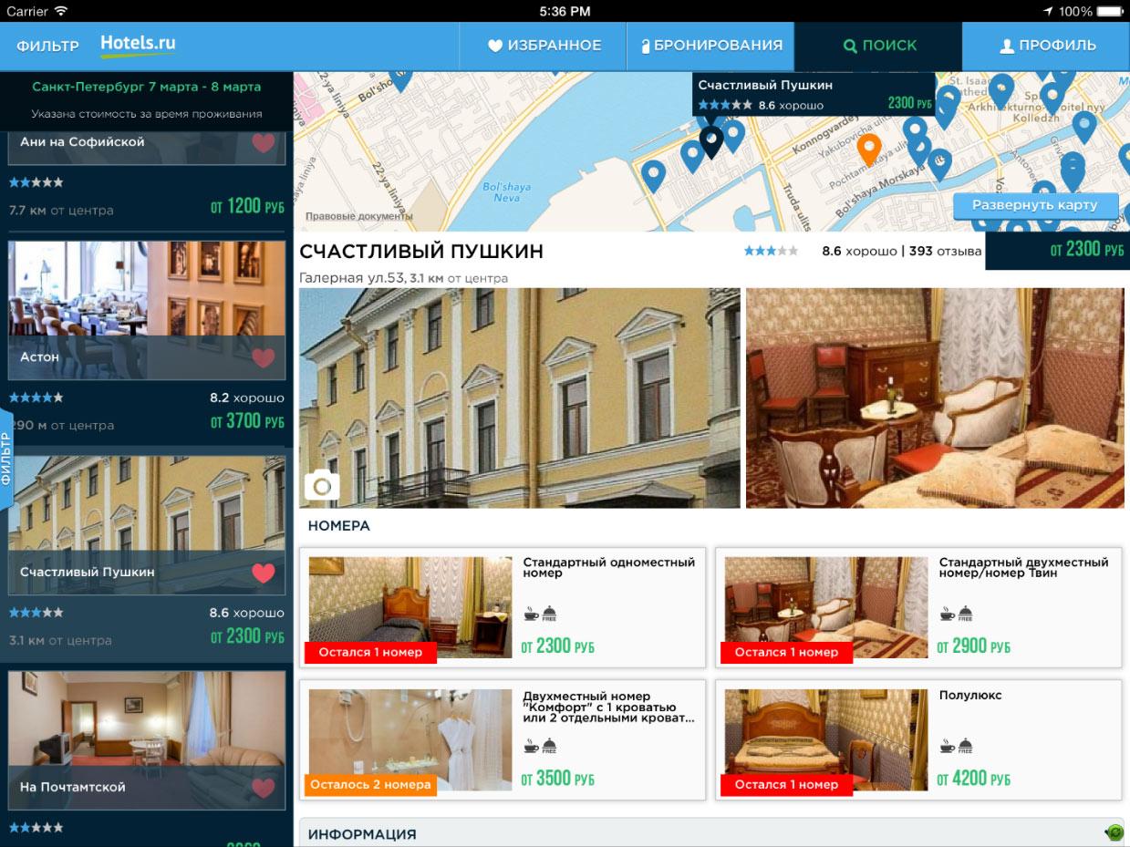 hotels.ru - При выборе нужного отеля сервис автоматически показывает, сколько свободных номеров осталось на нужную дату