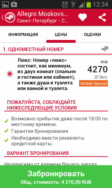 hrs.com приложение бронирования отелей со скидкой
