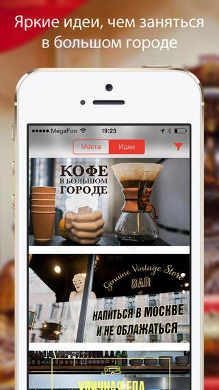 приложение Friendly Moscow чем занться в Москве