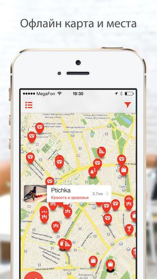 приложение Friendly Moscow оффлайн карта Москвы и интересные места