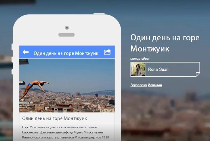 приложение iknow.travel