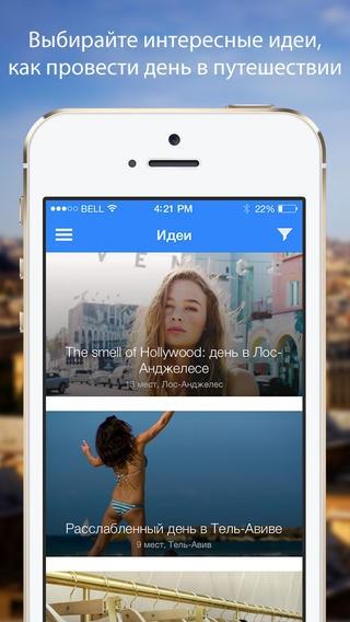мобильное приложение iknow.travel