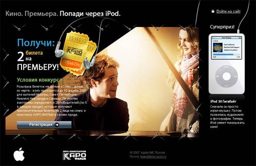 Apple IMC Russia и КАРО ФИЛЬМ открывают кинопремьеры через iPod