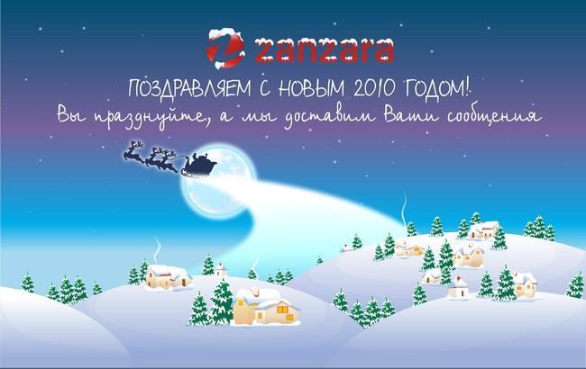 Поздравление с 2010 годом