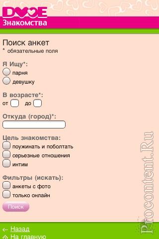 Фото 3 новости Мобильные знакомства DVOE.ru от ИнкорМедиа.