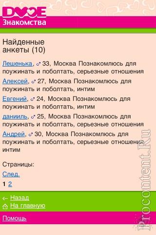 Фото 5 новости Мобильные знакомства DVOE.ru от ИнкорМедиа.