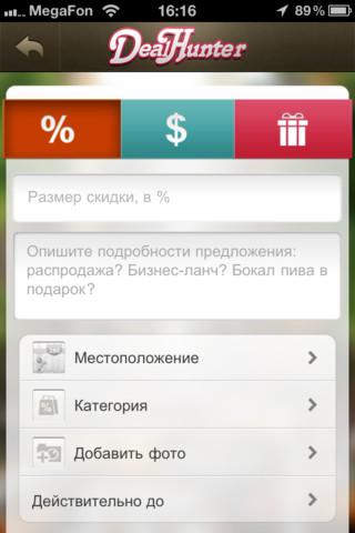 В России запущено мобильное приложение-агрегатор скидок