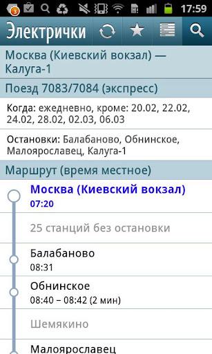 Яндекс.Электрички - бесплатное приложение. Скачать соответствующие