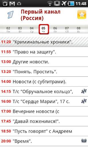 Программа Передач На Андроид