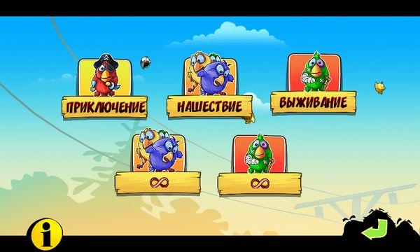 Птички игры для андроид