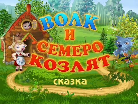 Сказки волк и семеро козлят от cyrillitsa