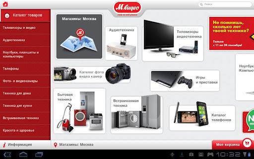 М.Видео выпускает Android-приложение для планшетов - Мобильные ...