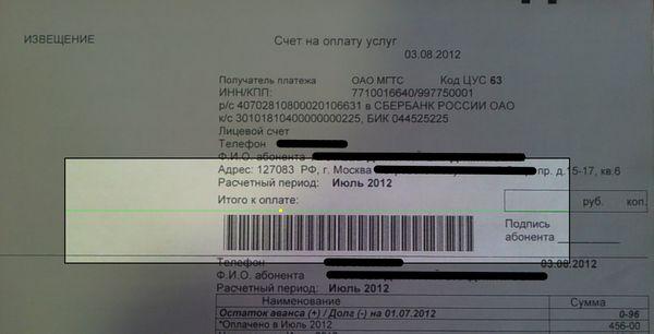 Смартфона квитанции мосэнерго и мгтс