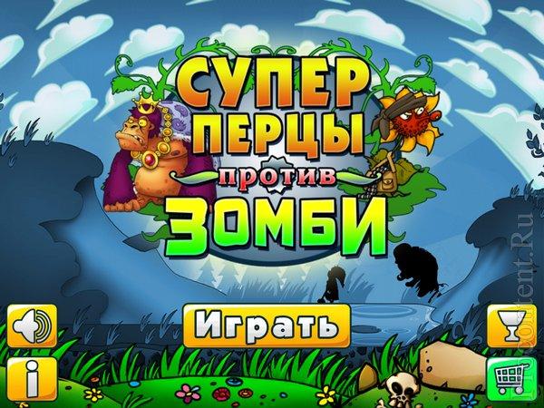 Обзор iPad-игры Суперперцы против Зомби