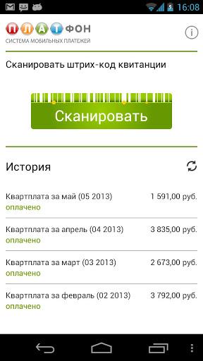 Оплатить свет можно с Android-смартфона