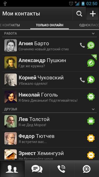 Скачать Агент Mail.Ru для Android, новые темы
