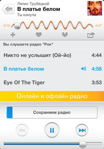 Скачать бесплатно на iPhone Яндекс.Музыку