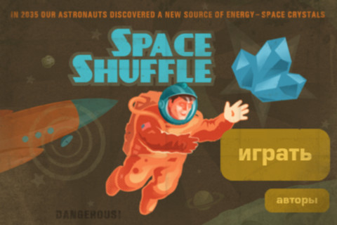 Бесплатная аркада Space Shuffle для iPhone и Andriod