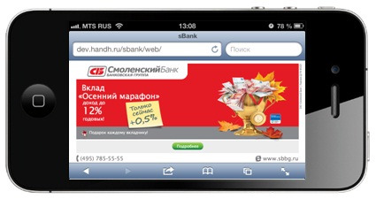Мобильная рекламная Wi-Fi-кампания Смоленского банка