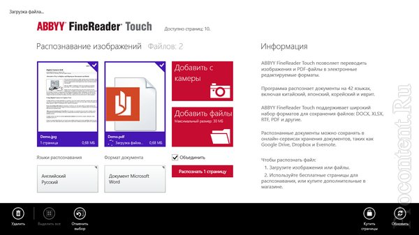 Фото 2 новости ABBYY FineReader Touch для планшетов на Windows 8 вышел из беты