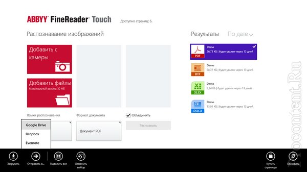 Фото 3 новости ABBYY FineReader Touch для планшетов на Windows 8 вышел из беты