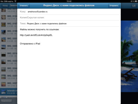 Яндекс.Диск для iPad уже можно скачать в App Store