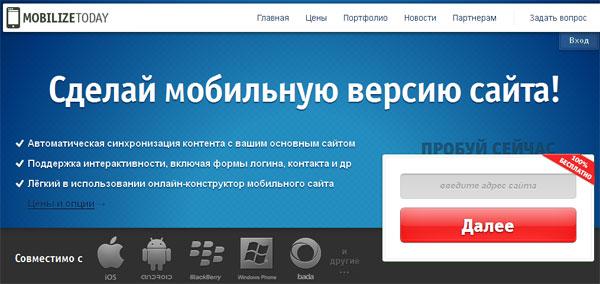 конструктор мобильных сайтов