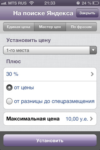 Яндекс.Директ для iPhone - управление кампаниями со смартфона