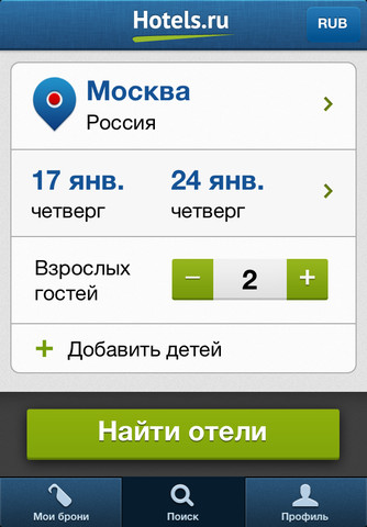 мобильное приложение Hotels.ru