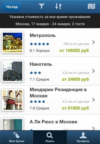 приложение Hotels.ru