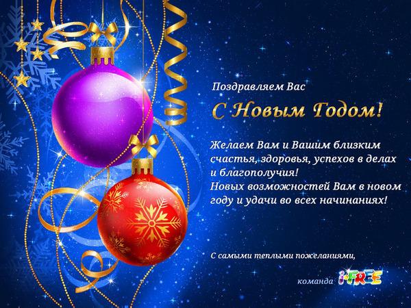 Новогодняя открытка от i-Free
