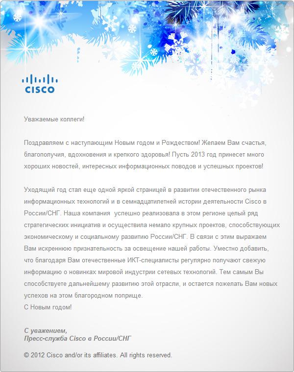Новогодняя открытка Cisco
