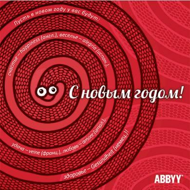 Новогодние поздравления ABBYY: время мандаринов, хвои и признаний
