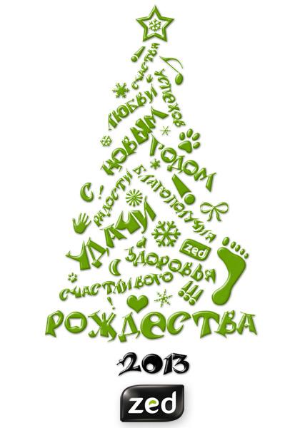 Новогодние поздравления и открытка Zed Russia