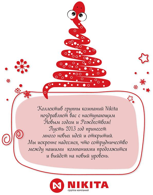 Новогодние поздравления и открытка группы компаний Nikita