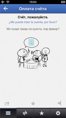 Разговорник ABBYY PhraseBooks для iPhone и iPad