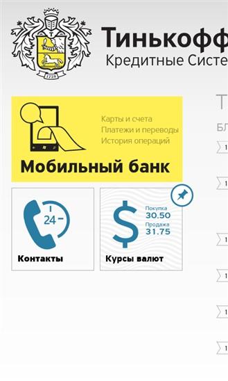 Мобильное приложение «Тинькофф Кредитные Системы» для Windows Phone 8