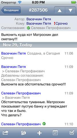 Papirus для iPhone – система мобильной корпоративной коммуникации
