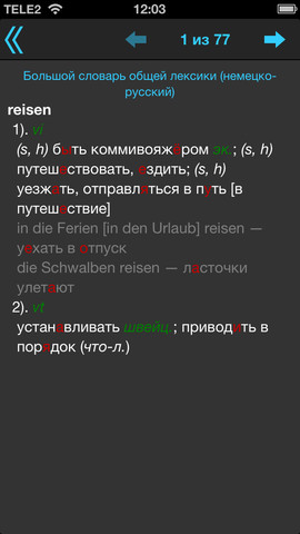 «Словариус»  - сборник словарей для iPhone и iPad на 14 языках