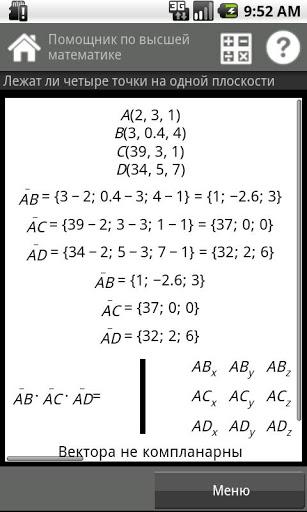 Math Helper  - математика на Android