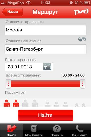 «ЖД билеты» - покупаем билеты на поезда с iPhone