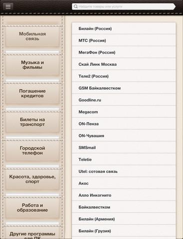 Яндекс.Деньги для iPad уже можно скачать в App Store