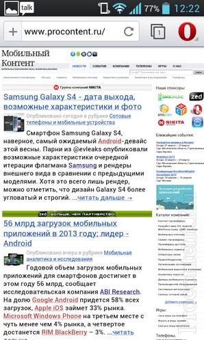 Скачать бесплатно Opera для Android-смартфонов и планшетов